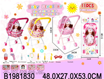 BABY STROLLER& DOLL SET(3 COLOURS)