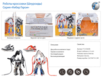 RUSSIAN TRANSFORMABLE SHOES(4)