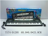 RUSSIAN ELECTRONIC ORGAN(MEDIUM)