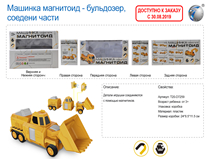 RUSSIAN TRANSFORMABLE TOYS
