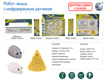 RUSSIAN R/C MOUSE (4CH)