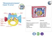 RUSSAIN  MUSICAL TRUMPET(ENGLISH PACKING)