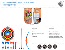 RUSSIAN BOW&ARROW&DART GAME