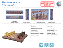 RUSSIAN CHESS PLAY SET